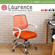 【多瓦娜】Laurence勞倫斯二代七色高彈力電腦椅-B03-A636-七色 辦公椅