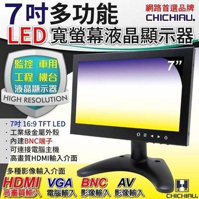 【CHICHIAU】7吋LED液晶螢幕顯示器(AV、BNC、VGA、HDMI)@桃保
