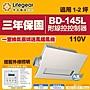 樂奇 浴室暖風機BD- 145L/ BD- 145R一室換氣廣...