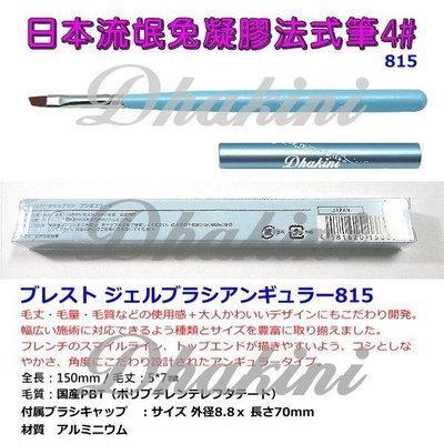 給您最專業的光療筆~《815日本流氓兔凝膠法式筆4#》~單支刊登款;高品質、低價格,輕鬆完成美甲藝術創作
