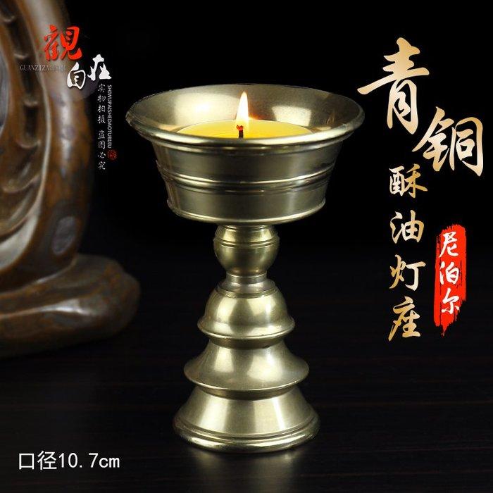 聚吉小屋 #尼泊爾純銅酥油燈座蠟燭長明燈佛前供燈青銅家用供佛燈光面款大號