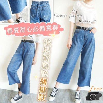 復古皮帶 後鬆緊前拉鍊 牛仔寬褲 不厚重 純棉挺版寬褲 FW.791-093