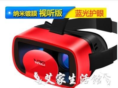 (全館免運)vr眼鏡手機專用頭戴式5d...