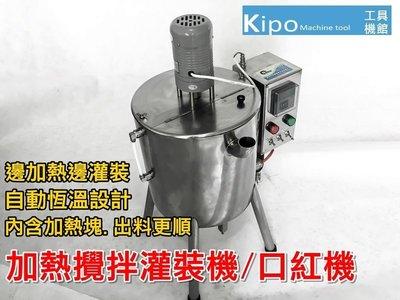 加熱攪拌灌裝機/自動恆溫攪拌灌裝機加熱化妝品/口紅灌裝機小型手動膏液/分裝口紅、粉底霜黏度較稠產品-MBB003104A