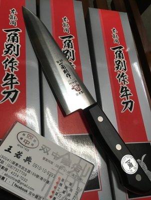 日本 一角別作 六寸 牛刀 西餐刀 水果刀 180mm 雙中鐵店1928