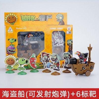 新款植物大戰僵尸玩具海盜船僵尸玩具  #小兄弟&雜貨鋪# gujh 7845