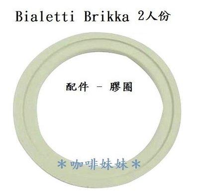 *咖啡妹妹* Bialetti Brikka 2人份 配件 - 膠圈