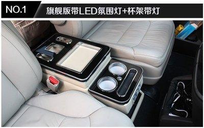 [柚子3C] 本田車隊推薦~Honda Odyssey 15-17年專用扶手箱~滑蓋式帶電源帶氣氛燈帶置杯架