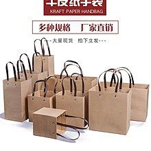 爆款-高檔包裝禮品服裝牛皮紙茶具套裝茶壺杯碗手提袋小紙袋子擰袋#包裝袋#包裝盒#茶葉袋#禮盒