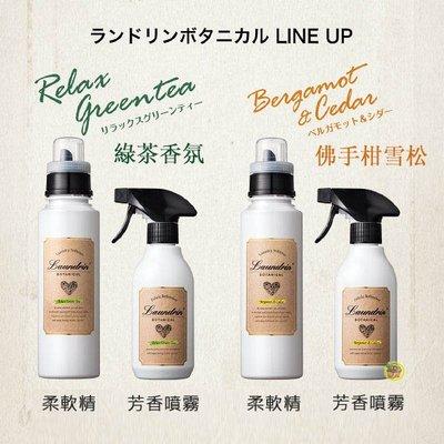 【JPGO】日本製 Laundrin' Botanical 衣物柔軟精 嬰兒衣物可用~綠茶#081 /佛手柑&雪松340