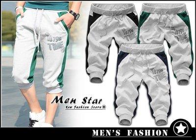 【Men Star】免運費 韓版雙色百搭七分褲 七分棉褲 運動褲 男 女 媲美 edwin bobson adidas