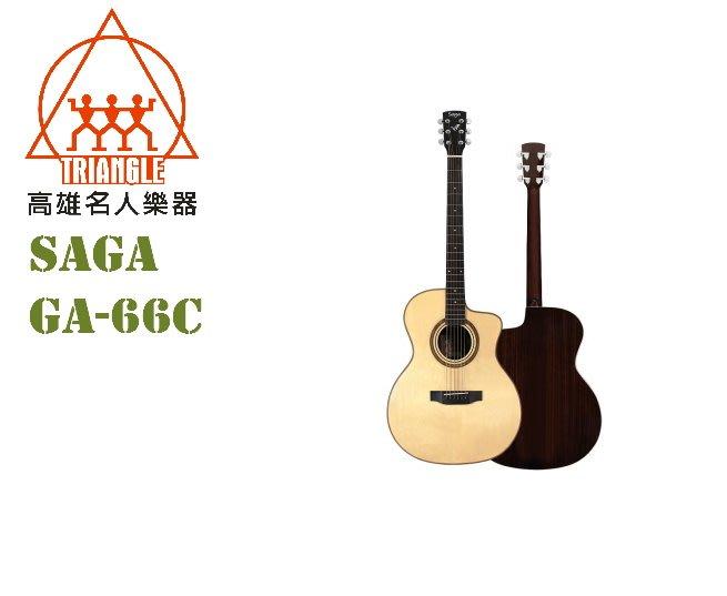 【名人樂器】Saga 吉他 GA桶系列 單板 GA-66C  民謠吉他 (附原廠琴袋)