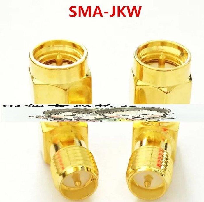 現貨 36小時內出貨 SMA 天線 WIFI 鍍金 SMA-JKW 內螺內針轉外螺外針 90度彎頭 L型轉接頭 50歐