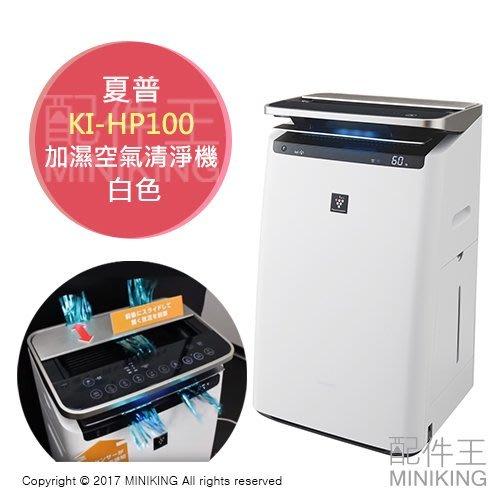 日本代購 空運 SHARP 夏普 KI-HP100 加濕 空氣清淨機 23坪 大坪數 空清 除臭 集塵