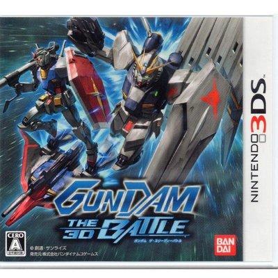 3DS 鋼彈3D對戰 日版(4582224494118)