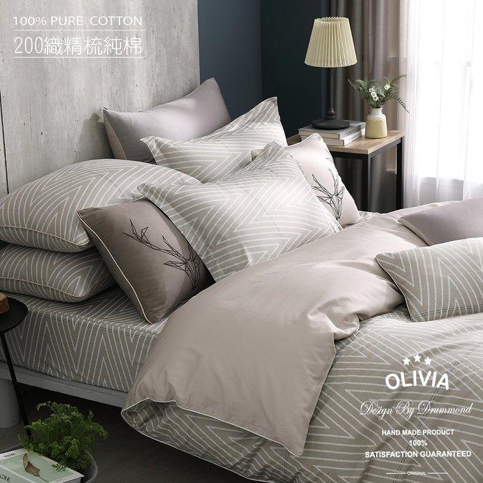 【OLIVIA 】DR890 底特律 奶茶色 標準單人薄床包枕套兩件組 【不含被套】 都會簡約 200織精梳棉 台灣製