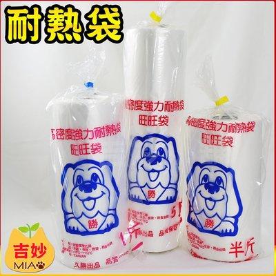 [耐熱袋]高密度強力耐熱袋(半斤/1斤/2斤/3斤/5斤) 多種尺寸 整卷.食品袋分裝、冷藏、熱食【吉妙小舖】