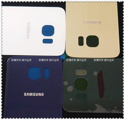 ☆成真通訊☆ 現貨 S6 曲屏 全新 綠色 背蓋 三星 S6 Edge G9250 電池蓋 歡迎自取