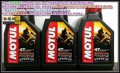 【油購網】Motul 4T 摩特 Scooter Power MB 5W40 LE 全合成 機油 便宜300V agip