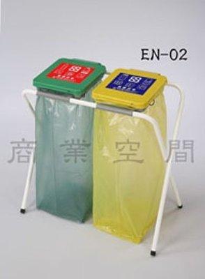 (一般地區免運) 二分類資源回收架/垃圾桶/垃圾袋架/垃圾架/二分類/環保垃圾桶/X型架/X架/2分類/分類架/EN02