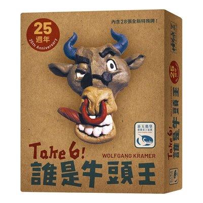 【陽光桌遊】誰是牛頭王 25周年版 繁體中文版 正版桌遊 滿千免運