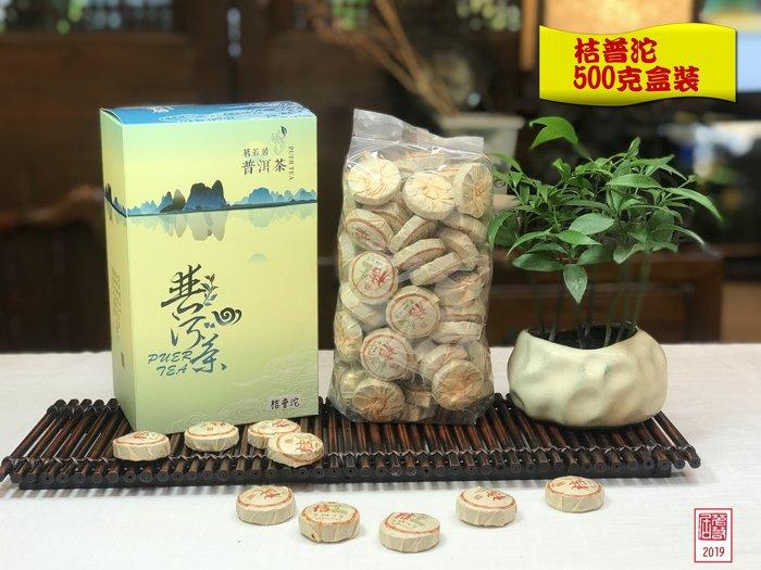 {茗若居普洱茶} 2011年恒順昌【桔普】迷你餅 (陳香熟茶) (1盒淨含量500克)