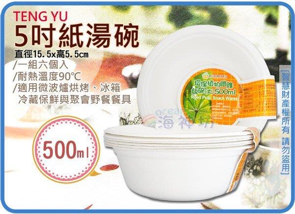 海神坊=TENG YU 5吋紙湯碗 環保植物纖維飯碗 大紙碗 環保碗 微波碗 烤肉用品 6pcs 500ml 60入免運