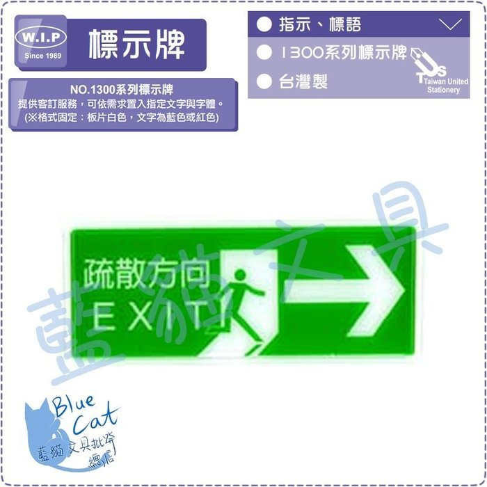 【可超商取貨】1300系列標示牌 告示牌 指示牌 標誌牌 指標【BC02336】1326 疏散方向【W.I.P】【藍貓】