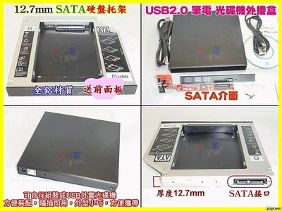 ~17蝦拚~P050~0 筆電完美套件 型 全鋁12.7mm SATA 硬碟轉接盒 筆電光
