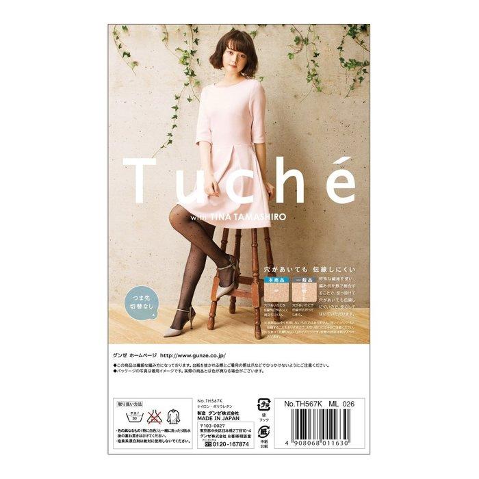 【拓拔月坊】GUNZE 郡是 Tuche 幾何線條 愛心滿版 防勾紗絲襪 日本製~新款!