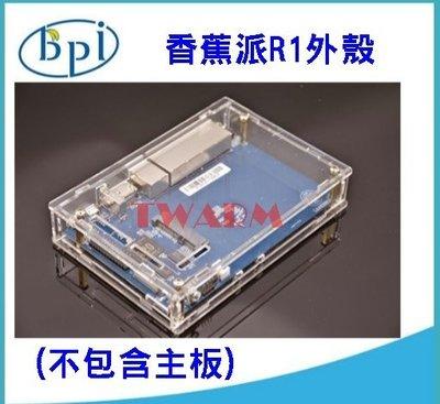 《德源科技》r)香蕉派 Banana Pi R1 (BPI-R1) 專用 外殼 case