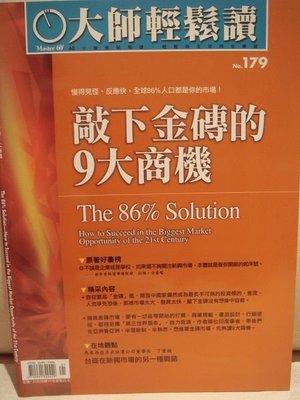 近全新經營管裡雜誌【大師輕鬆讀】第 179 期,無底價!免運費!
