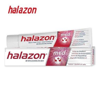 哈拉樂 MED 專業健齦牙膏75ML halazon 施巴 公司貨
