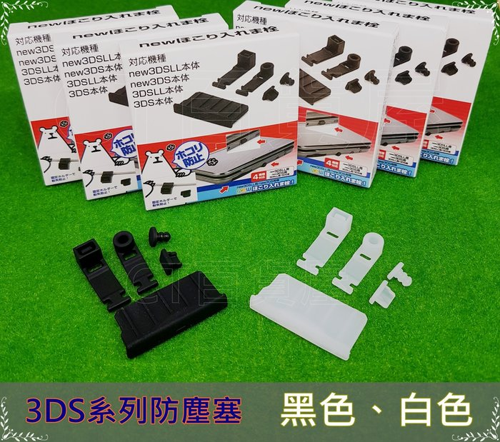 NEW 3DS、N3DS XL/LL、NEW 3DS LL/XL 防塵塞✭CT百貨屋