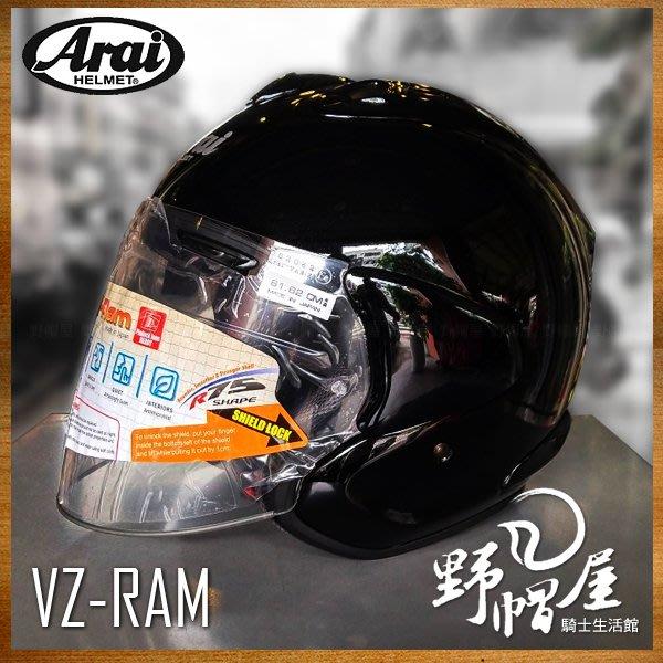 三重《野帽屋》日本 Arai VZ-RAM 3/4罩 安全帽 半罩 2018 頂級款。素亮黑