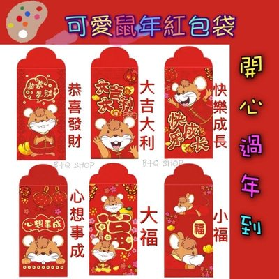 台灣現貨供應 鼠年紅包袋 個性創意鼠年紅包 加厚大號紅包袋 紅包袋 長版紅包袋 壓歲錢 紅包 尾牙抽獎紅包袋 千元可平放