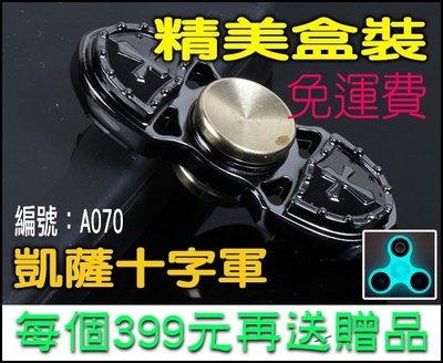 旋轉天地 盒裝 凱薩十字軍 軸承可分解 做工精美 造型優雅 指尖陀螺 手指陀螺 Fidget Hand Spinner