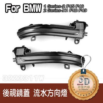 【SD祥登汽車】 For BMW F45 後視鏡蓋 LED 流水方向燈 黃光 流水燈 F46 F48 F49 F39
