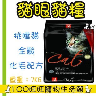 台南100旺旺 〔會員更優惠〕〔1500免運〕 CATS EYE 貓眼 化毛護眼 7kg 貓飼料