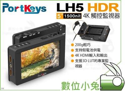 數位小兔【PORTKEYS LH5 HDR 4K 觸控監視器】公司貨 5吋 1500nit 監看螢幕 監視螢幕 監看器