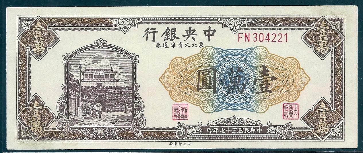 中央銀行東北流通券37年1萬元中央版98新