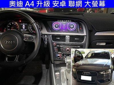 AUDI 奧迪 A4 B8 B8.5 升級 聯網 大螢幕