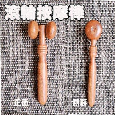 木製滾輪臉部按摩棒