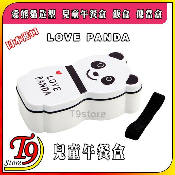 【T9store】日本進口 Love Panda (愛熊貓) 造型兒童午餐盒 飯盒 便當盒