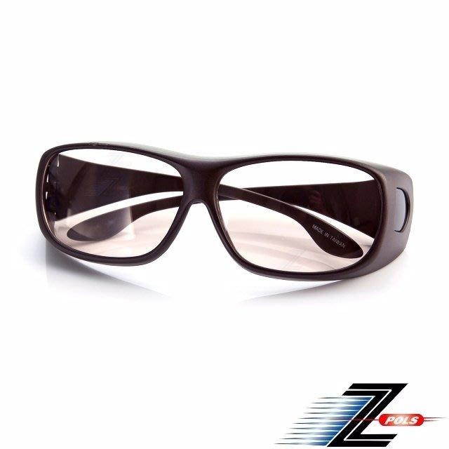 視鼎Z-POLS 包覆式加大抗藍光+抗UV(霧面茶)