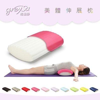 GreySa格蕾莎【美體伸展枕】拉筋枕/瑜珈枕/腰枕/美姿美儀/鬆肩展背