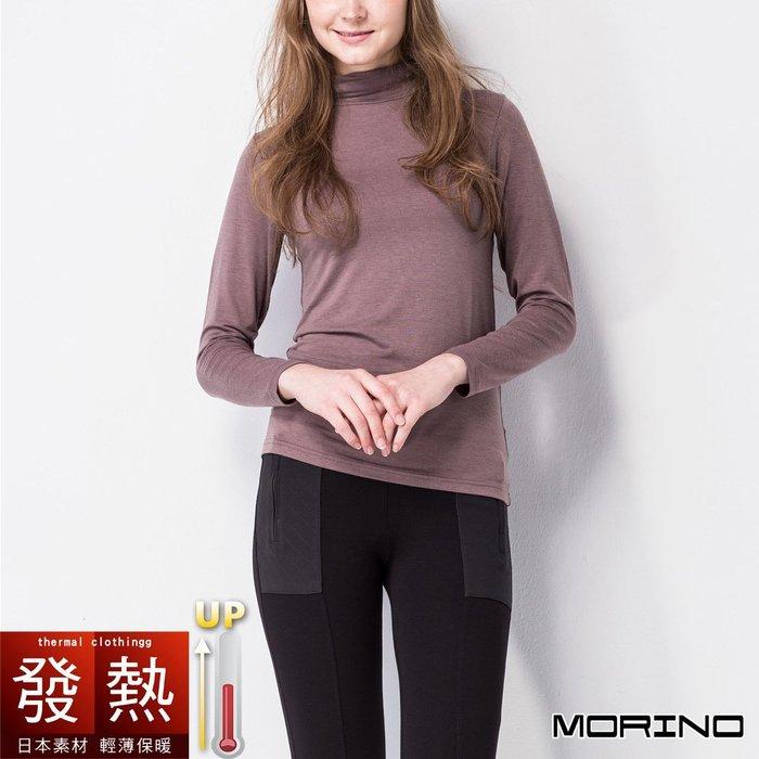 【MORINO摩力諾】女 日本素材發熱衣 長袖T恤 高領衫(超值3件組)免運