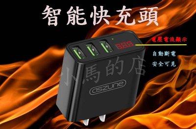 現貨 智能快充 快充頭 閃充頭 三孔USB QC 3.0 電流顯示 快速充電 充電器  總輸出5A 比原廠豆腐頭還要快