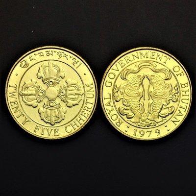 【亞洲】不丹25切特魯姆197年加拿大硬幣 單枚 小硬幣