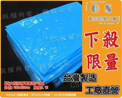 GS-BA102【PE袋】抗靜電藍色款 190*230cm*0.12 一包(5入)525元含稅價 抗靜電袋破壞袋